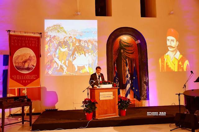 Το Ναύπλιο γιορτάζει διαδικτυακά την 198η επέτειο της απελευθέρωσής του