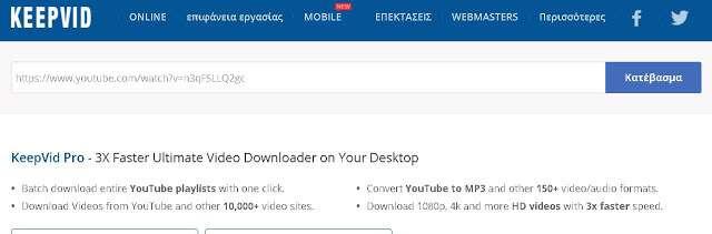 Πως Να Κατεβασω Βιντεο Απο Το YouTube