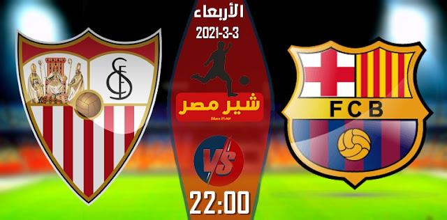 مباراة برشلونة واشبيلية بث مباشر الان
