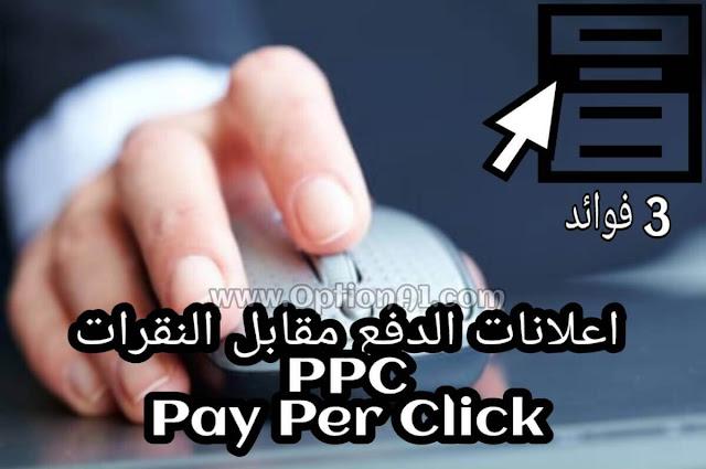 فوائد الاعلان الممول PPC - Pay Per Click اعلانات الدفع مقابل النقرات واهميتها لاصحاب المواقع التجاريه والخاصه