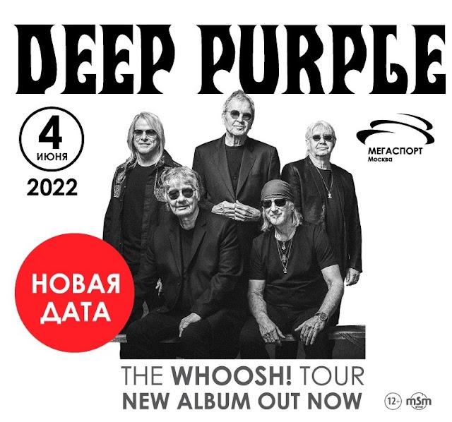 Deep Purple в ДС «Мегаспорт»