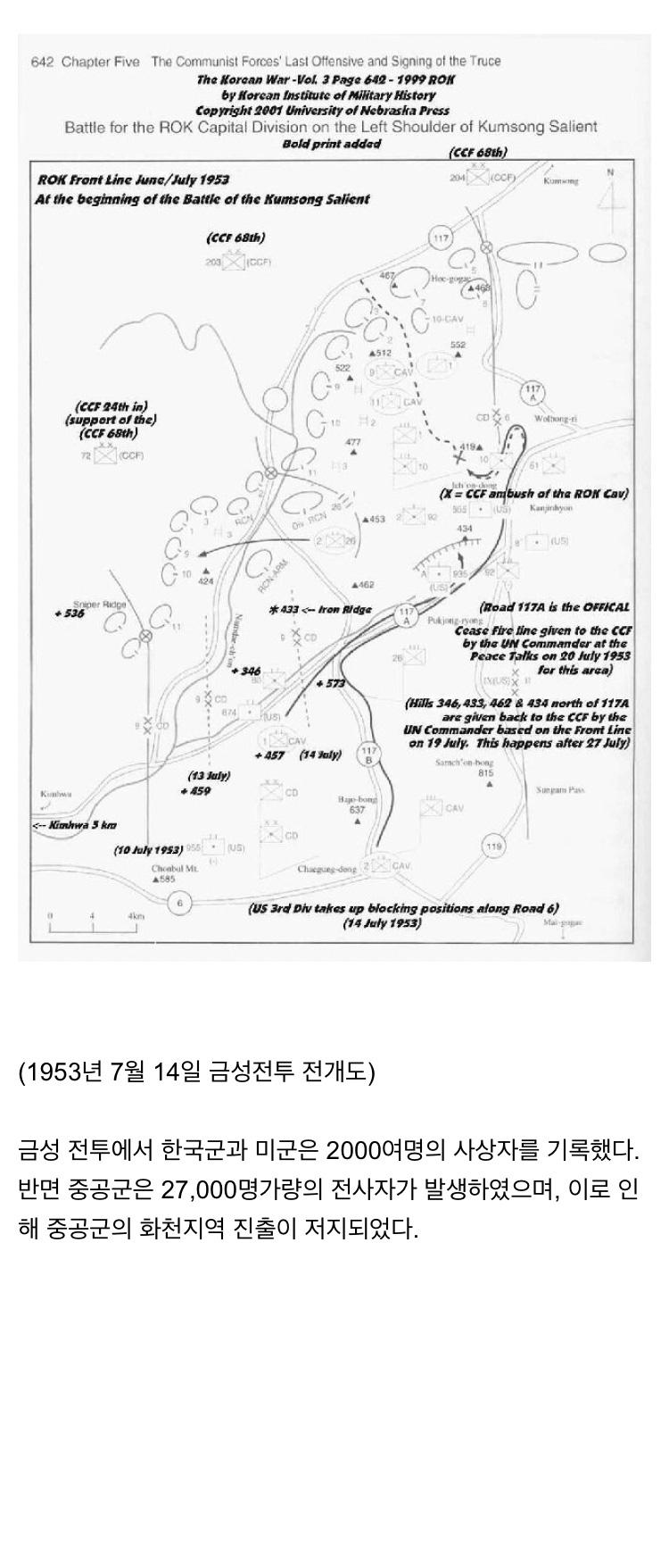 한국전쟁에 참전한 어느 미군의 수기