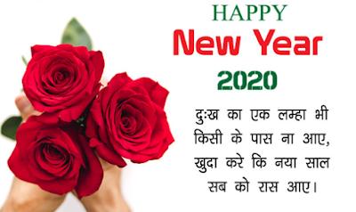 Happy new year 2020 bengali shayari image