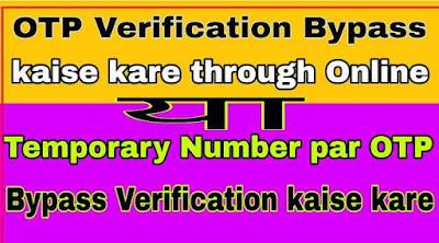 Bypass otp verification kaise kare