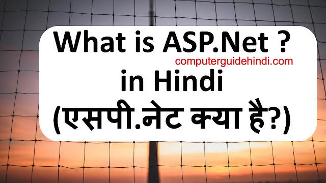 What is ASP.Net ?in Hindi(एसपी.नेट क्या है?)
