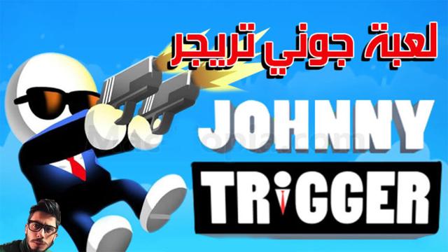تحميل لعبة جوني تريجر مهكرة,تحميل لعبة Johnny Trigger Sniper,تحميل لعبة Johnny Trigger Sniper مهكرة,تحميل لعبة Johnny Trigger للكمبيوتر,تحميل لعبة Johnny Trigger MOD APK,Johnny Trigger: Sniper,Johnny Trigger apk,تحميل لعبة Johnny Trigger للكمبيوتر من ميديا فاير