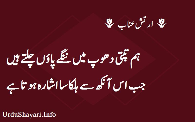 Romantic Shayari In Urdu Hum Tapti Dhoop Mie Beautiful Lines By Artash Anaab -poetry on dhoop aankh