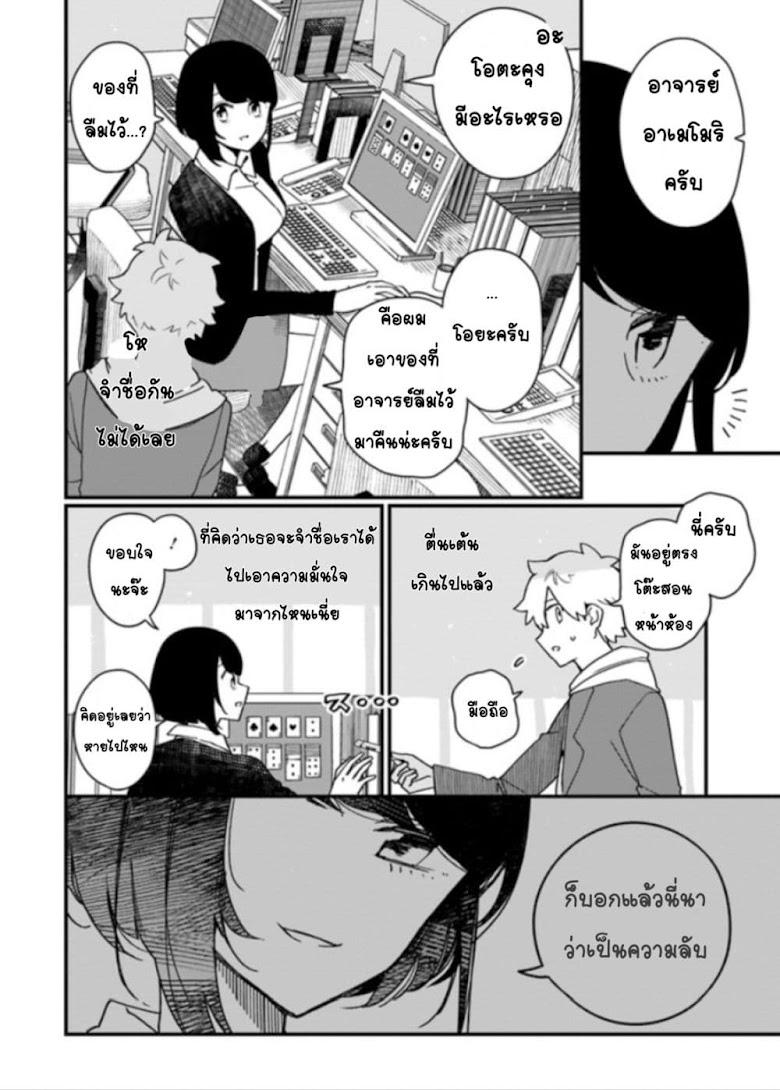 Hai Basu ni Sumu - หน้า 8