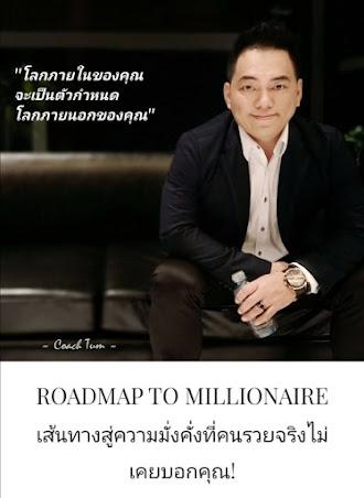 เปิดรับสมัครแล้วสำหรับคลาสเรียน Roadmap to millionaire ในทุกวิกฤต จะทิ้งร่องรอยแห่งโอกาสไว้เสมอ