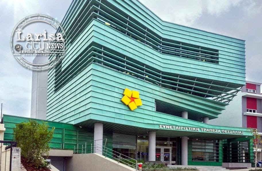 Βελτίωση μεγεθών παρουσίασε η Τράπεζα Θεσσαλίας στην Γενική Συνέλευση