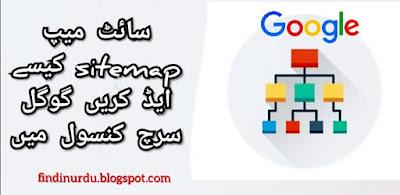 سائٹ میپ کیسے شامل کریں سرچ کنسول میں.  sitemap kaise add kare search console me