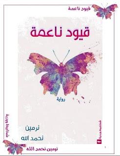 تحميل pdf رواية قيود ناعمة بقلم نرمين نحمد الله