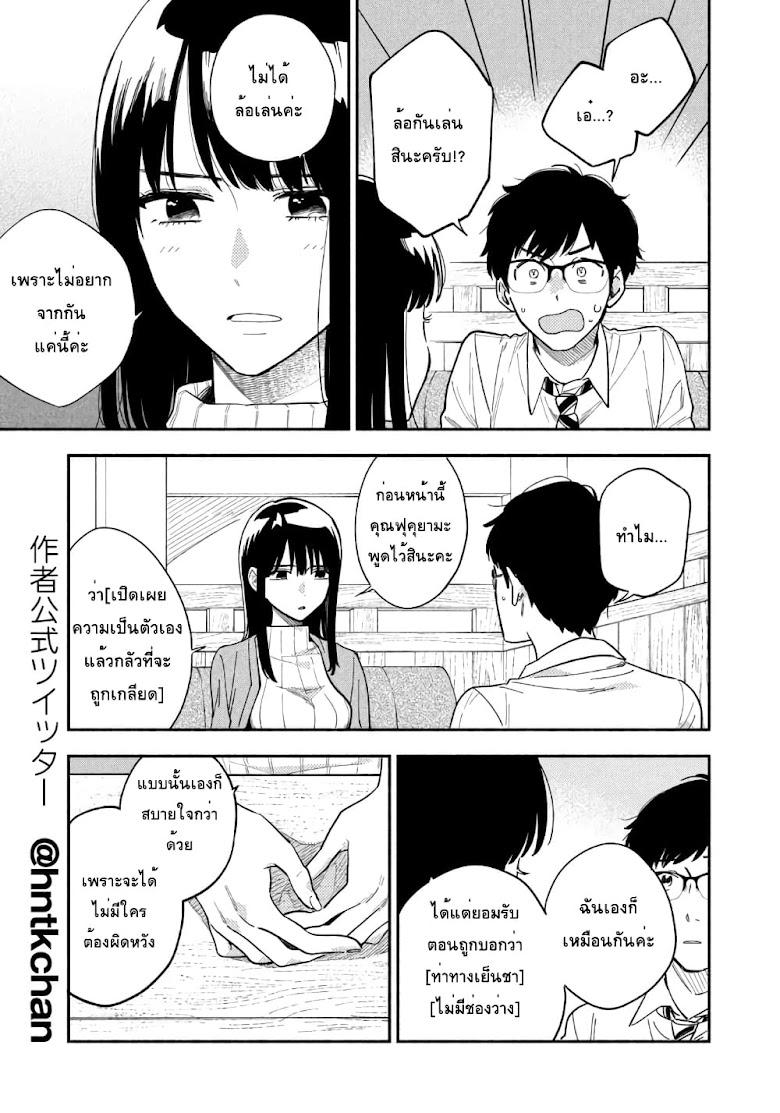 Yaiteru Futari - หน้า 22