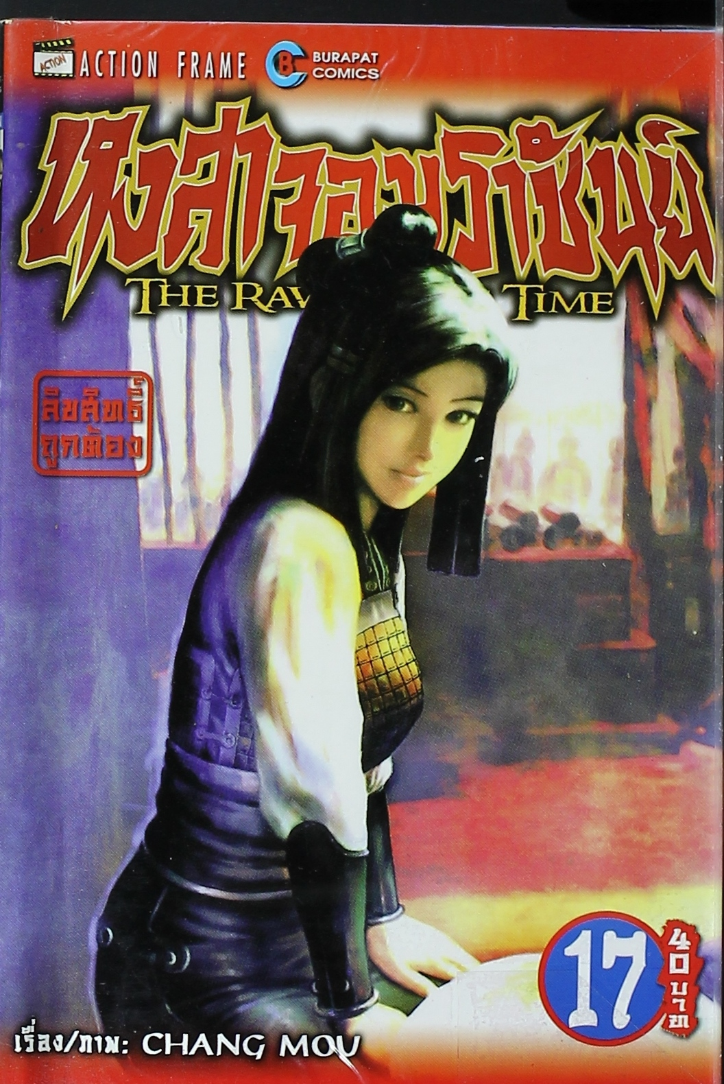 The Ravages of Time-เล่ม 17