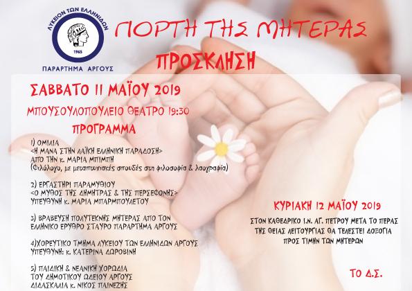 Το Λύκειον Ελληνίδων Άργους τιμά την Γιορτή της Μητέρας