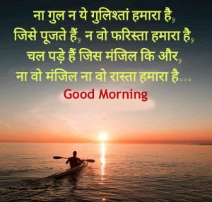 I Hope You Like These Good Morning Shayari Images Pictures And If Really Hindi Wallpapers Than Share It With