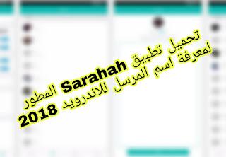 تحميل تطبيق Sarahah المطور لمعرفة اسم المرسل للاندرويد 2018