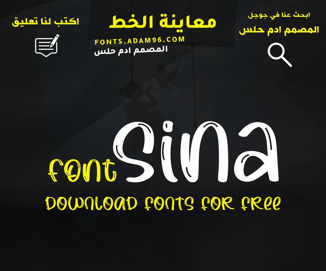 تحميل خط انجليزي Font Sina مجاناً اجمل خطوط الانجليزية
