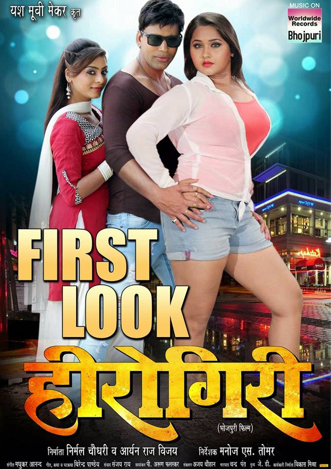 First look Poster Of Bhojpuri Movie Herogiri. Latest Feat Bhojpuri Movie Herogiri Poster, movie wallpaper, Photos