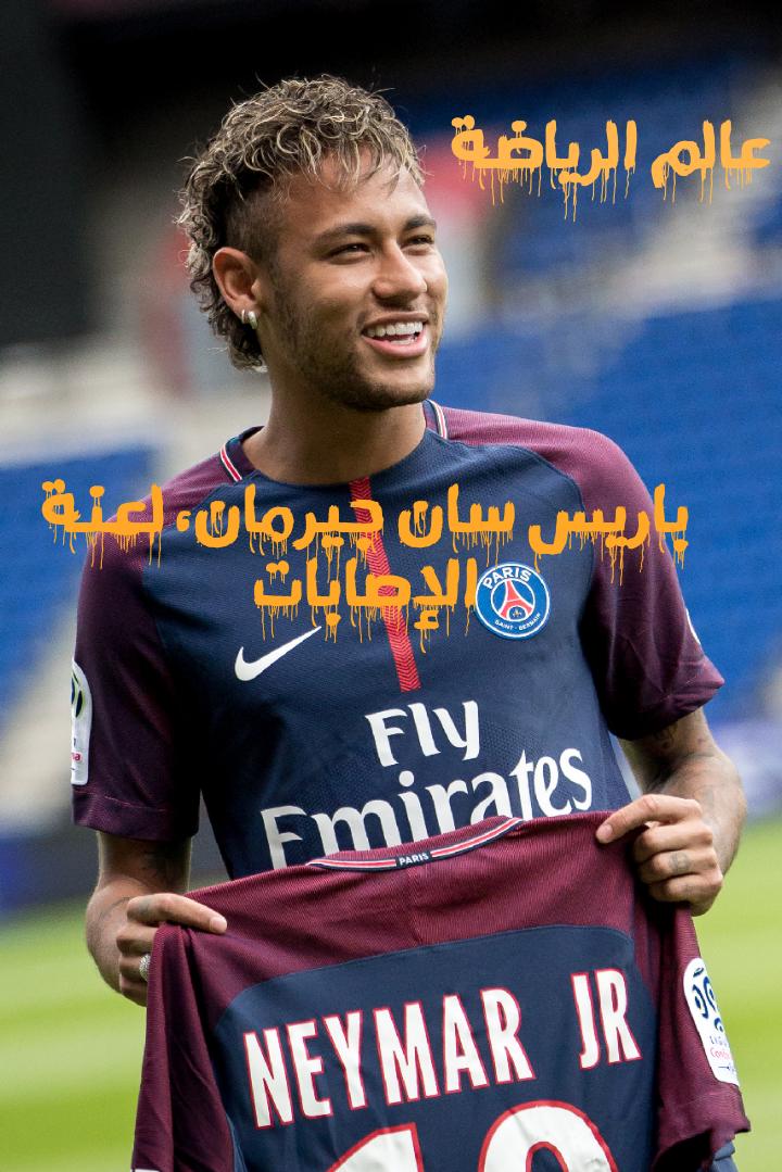 باريس سان جيرمان، لعنة الإصابات تلاحق النادي
