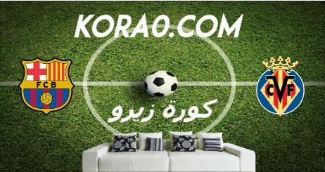 مشاهدة مباراة برشلونة وفياريال بث مباشر اليوم 5-7-2020 الدوري الإسباني
