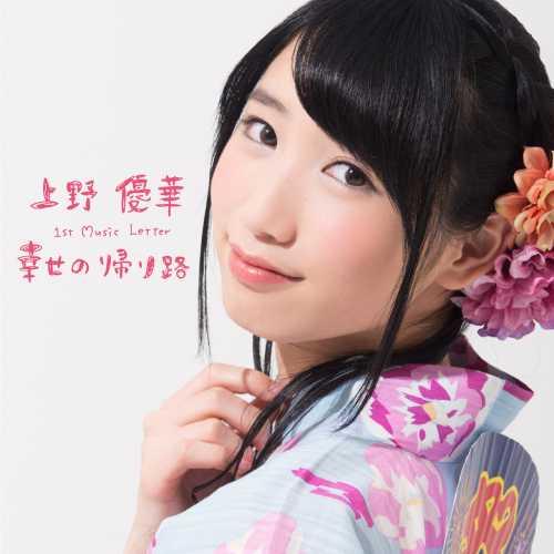 [Single] 上野優華 – 幸せの帰り路 (2015.07.07/MP3/RAR)