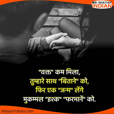 Mukammal Ishq Par Shayari Status Quotes Image in Hindi