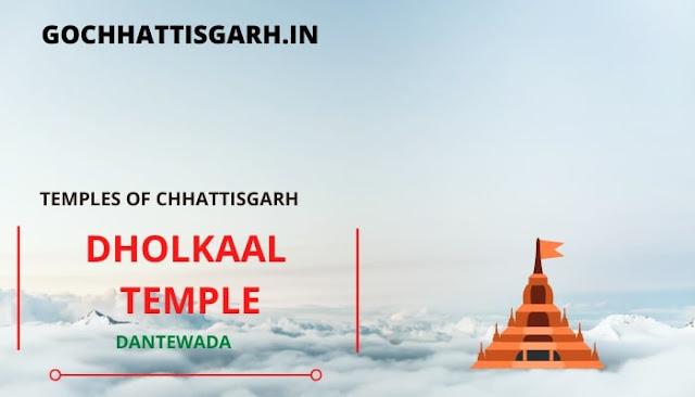 ढोलकल मंदिर दंतेवाड़ा छत्तीसगढ़ | DHOLKAL TEMPLE DANTEWADA CHHATTISGARH