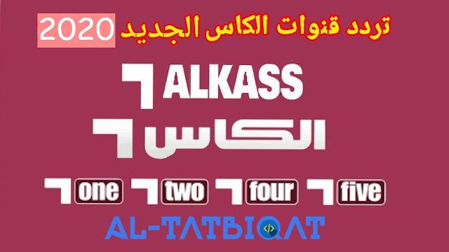تردد قنوات الكاس الرياضية Alkass HD 2020