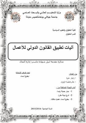 مذكرة ماستر: آليات تطبيق القانون الدولي للأعمال PDF