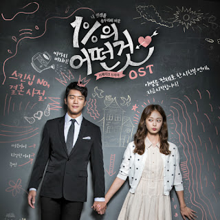 Download Lagu MP3 [Single] Lee Hae In, Baek Seung Heon – 1% of Something OST