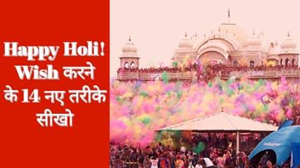 14 New Ways to Wish Happy Holi