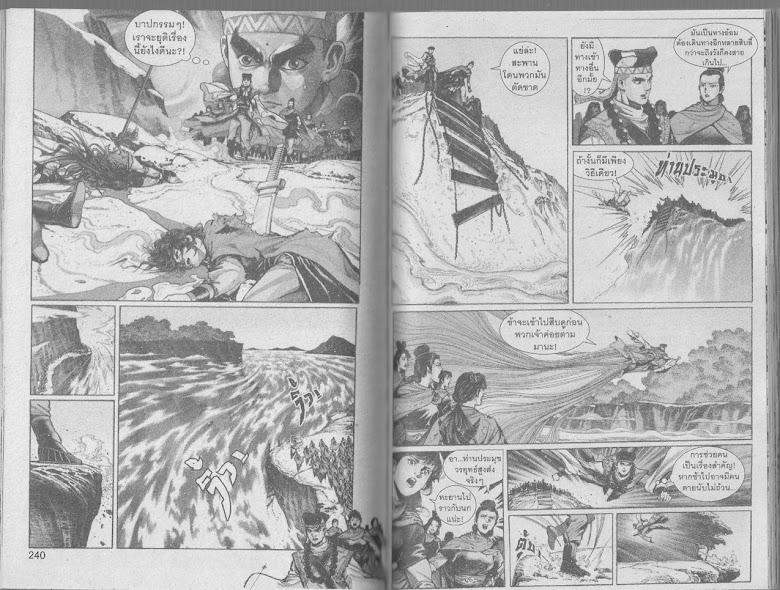 Demi Gods & Semi Devils - หน้า 119
