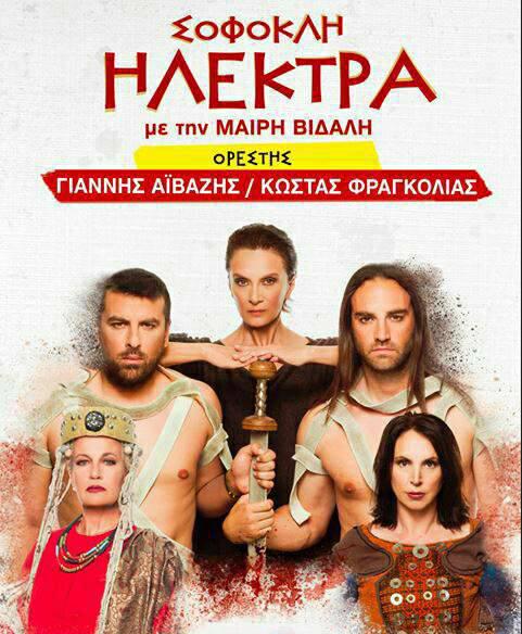 Ο Δήμος Ναυπλιέων «ζωντανεύει» την «Ηλέκτρα» του Σοφοκλή στο Καστράκι Ασίνης με ελεύθερη είσοδο