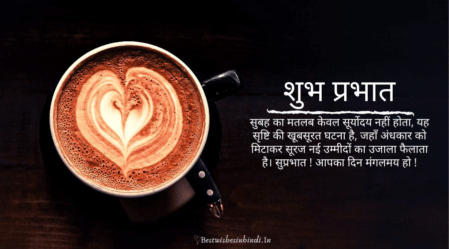 suprabhat images hindi message, suprabhat images hindi message, good morning suprabhat