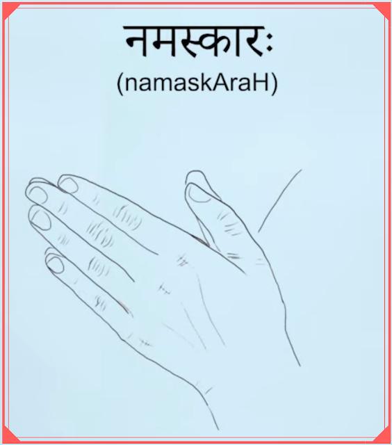namaskAraH
