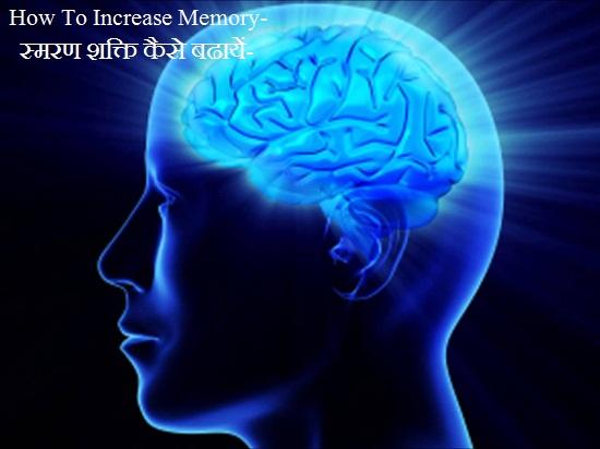 आप अपनी स्मरण शक्ति कैसे बढायें