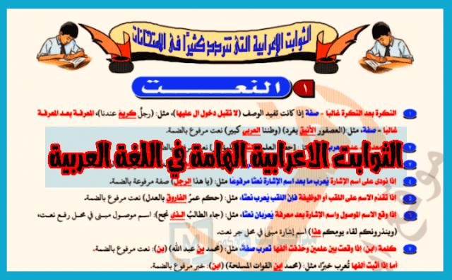 الثوابت الاعرابية الهامة في اللغة العربية للصف الثالث الثانوى pdf