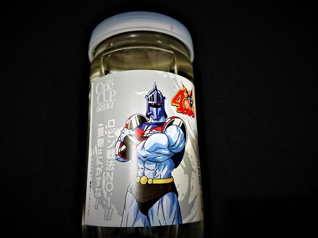 新宿マルイアネックス 諸国ご当地プラザ ロビンマスクの日本酒
