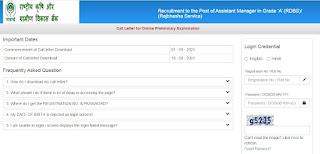 NABARD Bank Officers in Grade 'A' (RDBS) / (Rajbhasha Service) Prelims Admit Card 2021