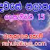 රාහු කාලය | ලග්න පලාපල 2020 | Rahu Kalaya 2020 |2020-12-15
