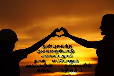 Tamil Kavithai for amma