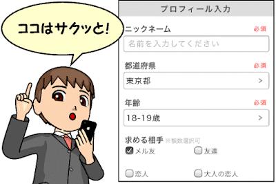 ワクワクメールのプロフィール登録画面