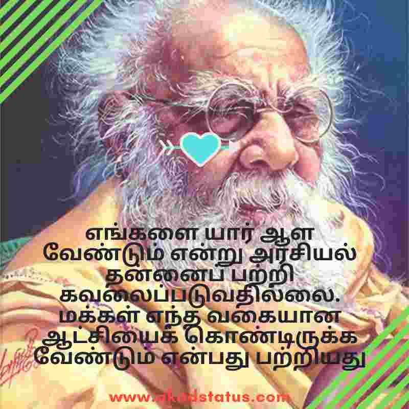 Periyar Quotes In Tamil |  பெரியார் மேற்கோள்கள்