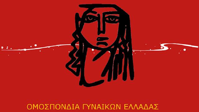 Στην απεργία της 26ης Νοέμβρη οι Ομάδες Γυναικών Ναυπλίου και Άργους