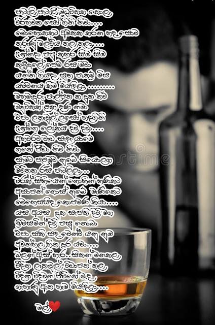 Patali Patali Song Lyrics - පැටැලි පැටැලී ගීතයේ පද පෙළ