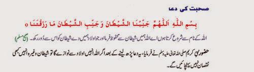 Biwi Say Mubashrat ( Sohbat ) Karnay ki Dua in Urdu