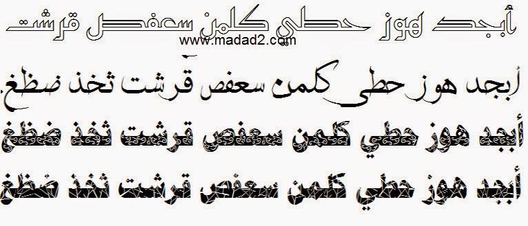 خطوط عربية للفوتوشوب 2014 2015