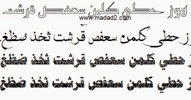 برنامج تصميم خطوط عربية للكمبيوتر