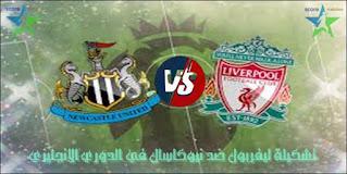 تشكيلة ليفربول ضد نيوكاسال في الدوري الإنجليزي